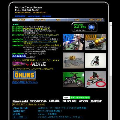 PURETECH Kawasaki正規取扱店