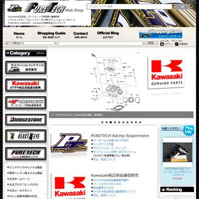 PURETECH WEBSHOP